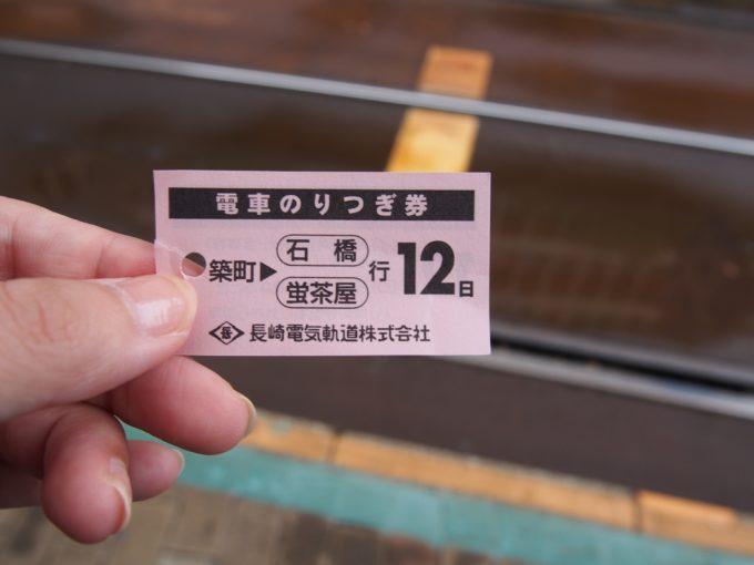 乗り継ぎ券
