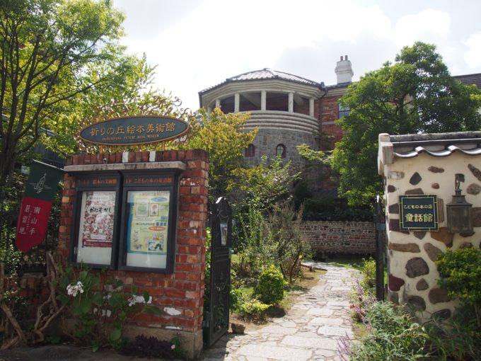 祈りの丘絵本美術館