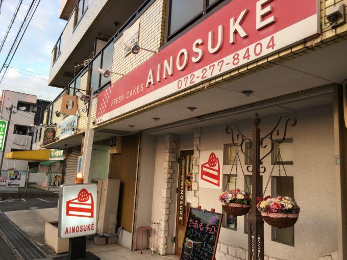 AINOSUKE 外観