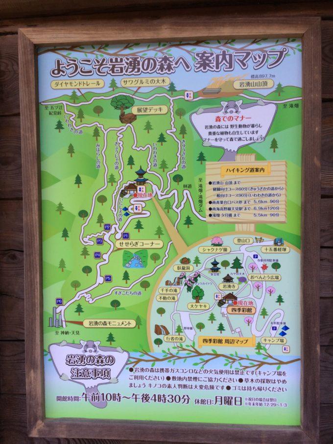 岩湧の森マップ